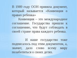 В 1989 году ООН приняла документ, который называется «Конвенция о правах ребе