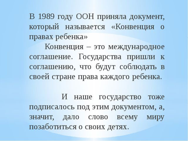В 1989 году ООН приняла документ, который называется «Конвенция о правах ребе...