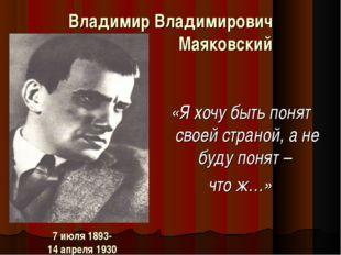 «Я хочу быть понят своей страной, а не буду понят – что ж…» Владимир Владимир