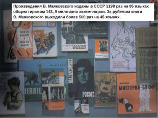 Произведения В. Маяковского изданы в СССР 1198 раз на 85 языках общим тиражом