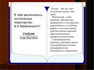 В чём заключалось поэтическое новаторство В.В.Маяковского? Учебник Стр.412-41