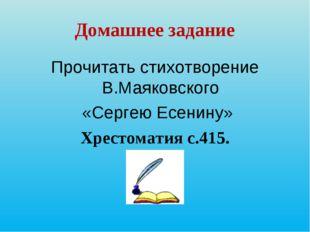 Домашнее задание Прочитать стихотворение В.Маяковского «Сергею Есенину» Хрест