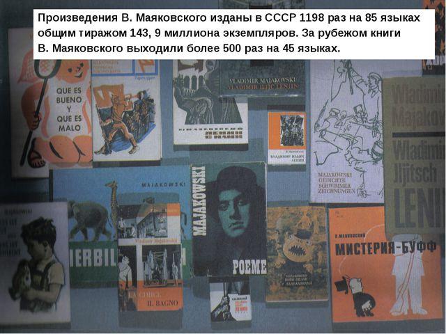 Произведения В. Маяковского изданы в СССР 1198 раз на 85 языках общим тиражом...