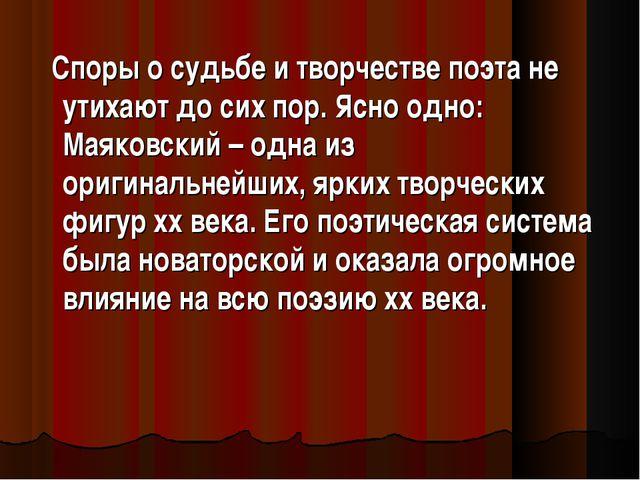 Споры о судьбе и творчестве поэта не утихают до сих пор. Ясно одно: Маяковск...