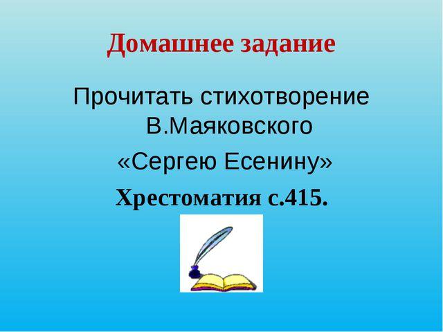 Домашнее задание Прочитать стихотворение В.Маяковского «Сергею Есенину» Хрест...
