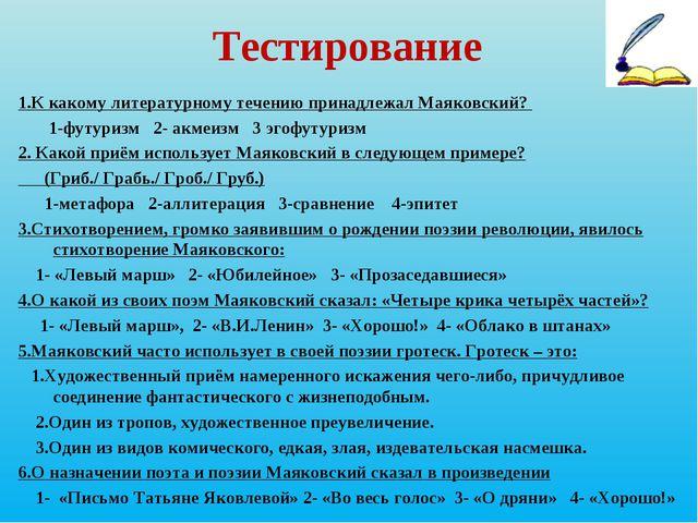 Тестирование 1.К какому литературному течению принадлежал Маяковский? 1-футур...