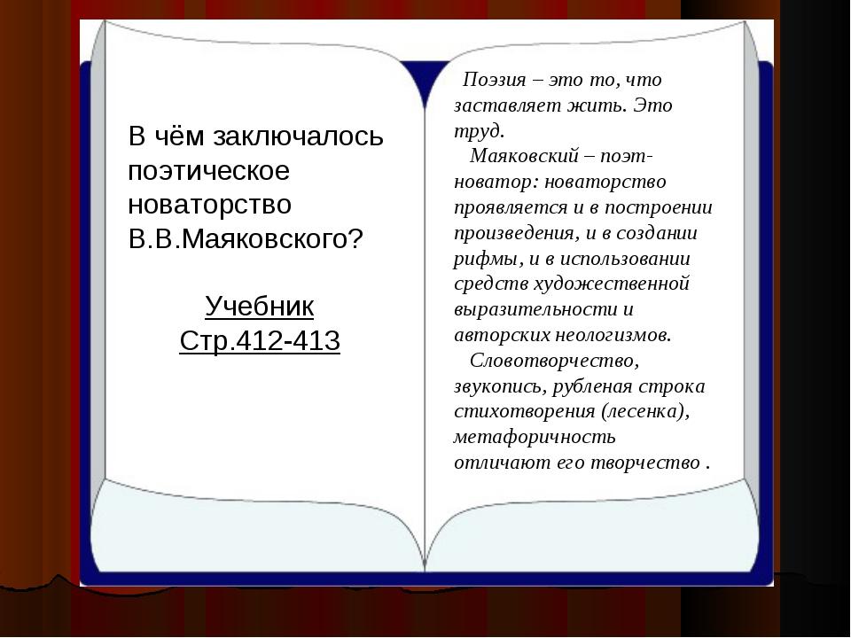 В чём заключалось поэтическое новаторство В.В.Маяковского? Учебник Стр.412-41...