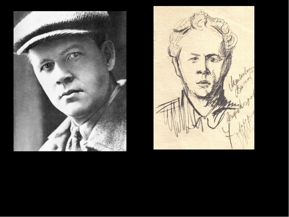 Василий Каменский В. Каменский. Рисунок В. Маяковского. 1913.