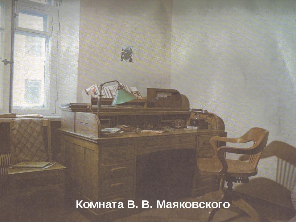 Комната В. В. Маяковского