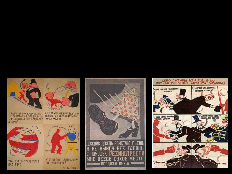 В 1919–1922 Маяковский сотрудничал как художник и автор текстов, а затем и ру...