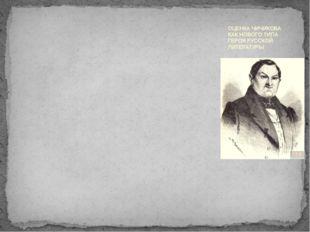 ОЦЕНКА ЧИЧИКОВА КАК НОВОГО ТИПА ГЕРОЯ РУССКОЙ ЛИТЕРАТУРЫ