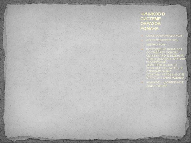 ЧИЧИКОВ В СИСТЕМЕ ОБРАЗОВ РОМАНА СЮЖЕТООБРАЗУЮЩАЯ РОЛЬ КОМПОЗИЦИОННАЯ РОЛЬ ИД...