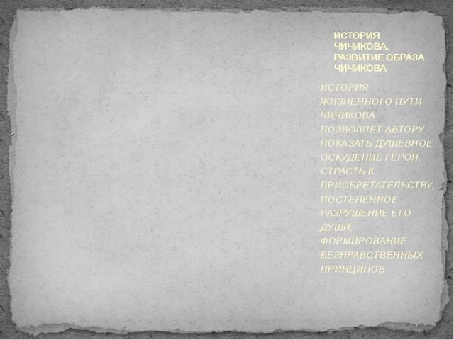 ИСТОРИЯ ЧИЧИКОВА. РАЗВИТИЕ ОБРАЗА ЧИЧИКОВА ИСТОРИЯ ЖИЗНЕННОГО ПУТИ ЧИЧИКОВА П...