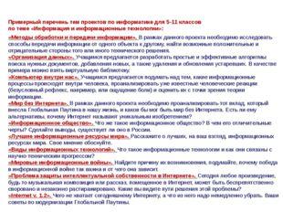 Примерный перечень тем проектов по информатике для 5-11 классов по теме «Инфо