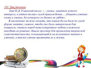 III. Заключение  Ещё К.Д. Ушинский писал: «…ученье, лишённое всякого интере
