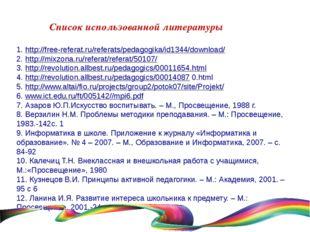 1.http://free-referat.ru/referats/pedagogika/id1344/download/ 2.http://mixz