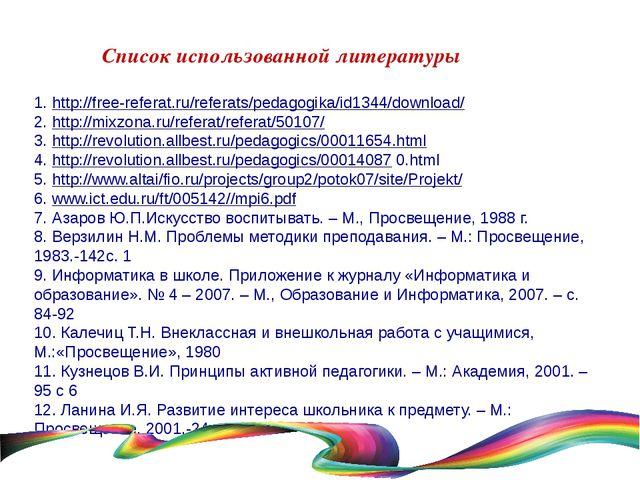1.http://free-referat.ru/referats/pedagogika/id1344/download/ 2.http://mixz...
