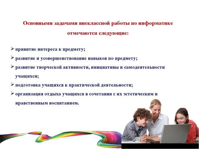 Основными задачами внеклассной работы по информатике отмечаются следующие: пр...