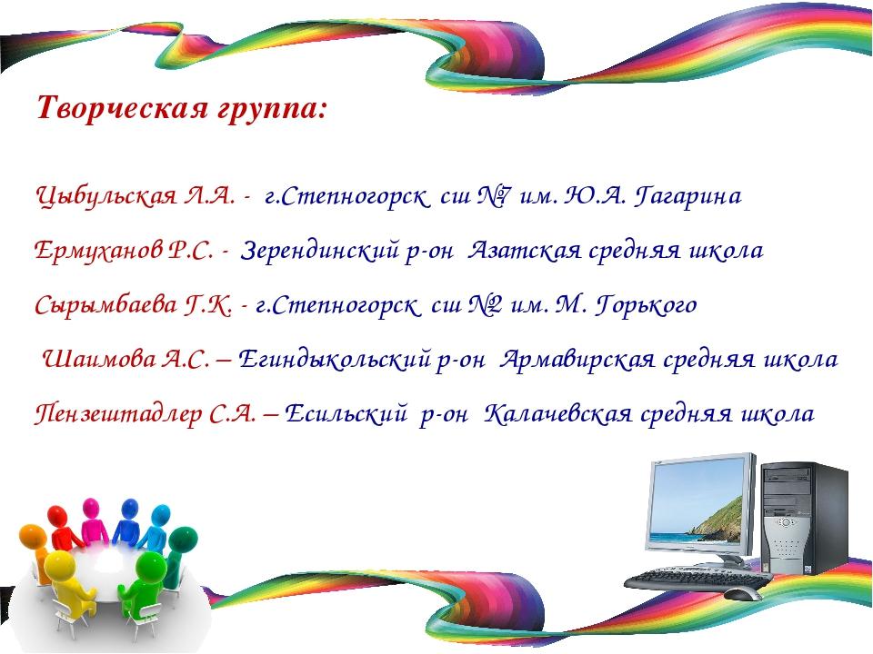 Творческая группа:  Цыбульская Л.А. - г.Степногорск сш №7 им. Ю.А. Гагарина...