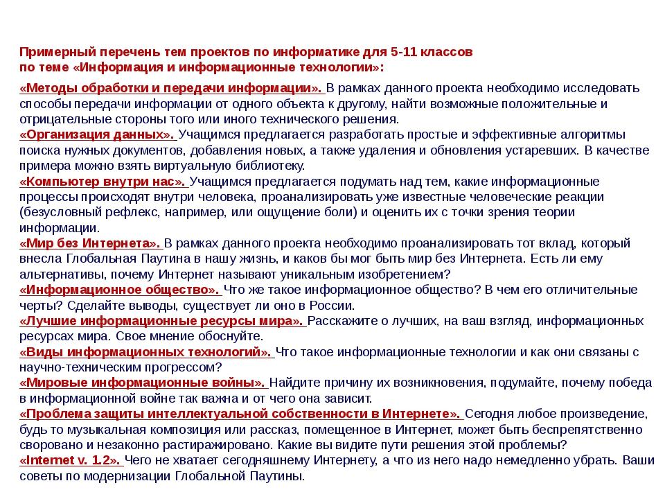 Примерный перечень тем проектов по информатике для 5-11 классов по теме «Инфо...
