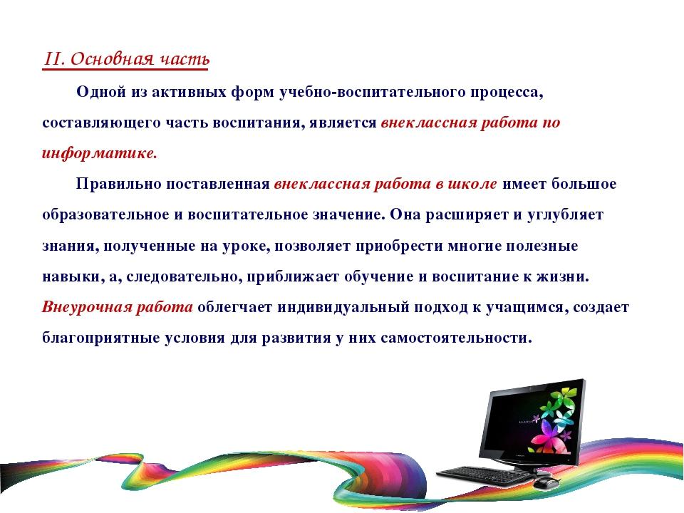 II. Основная часть Одной из активных форм учебно-воспитательного процесса, с...