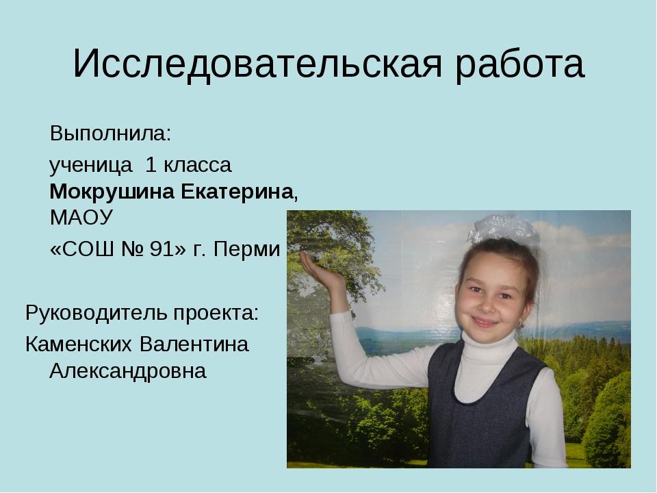 Исследовательская работа Выполнила: ученица 1 класса Мокрушина Екатерина, МАО...
