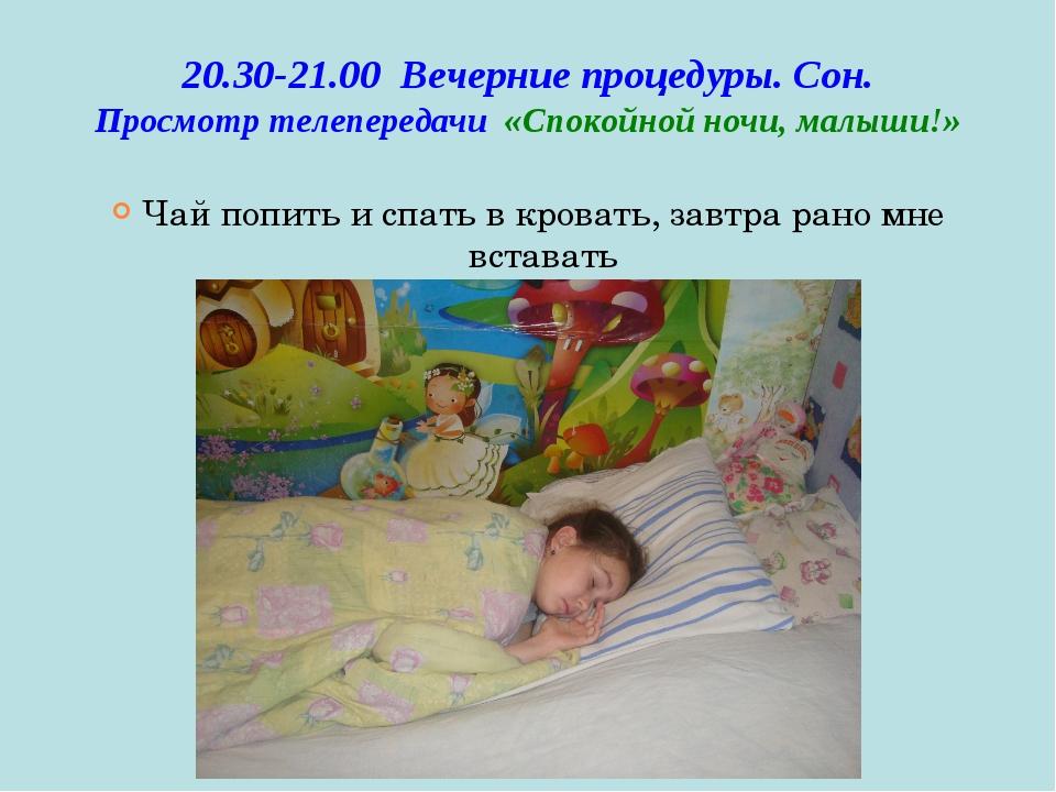 20.30-21.00 Вечерние процедуры. Сон. Просмотр телепередачи «Спокойной ночи, м...