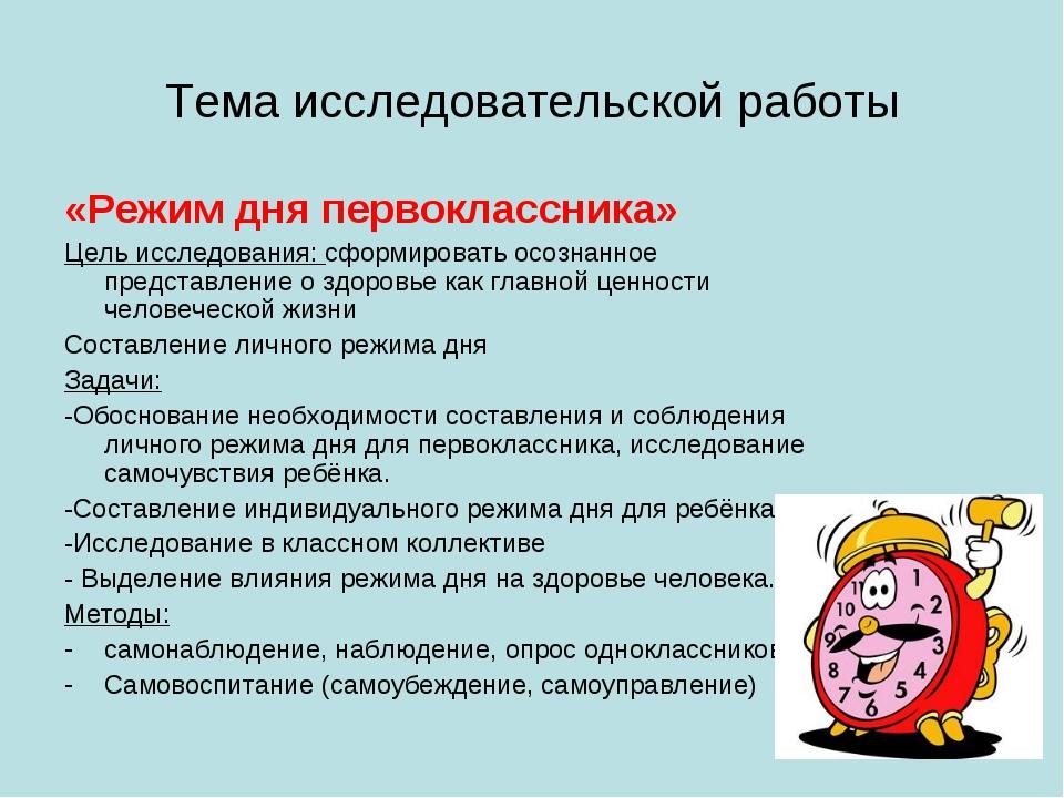 Тема исследовательской работы «Режим дня первоклассника» Цель исследования: с...
