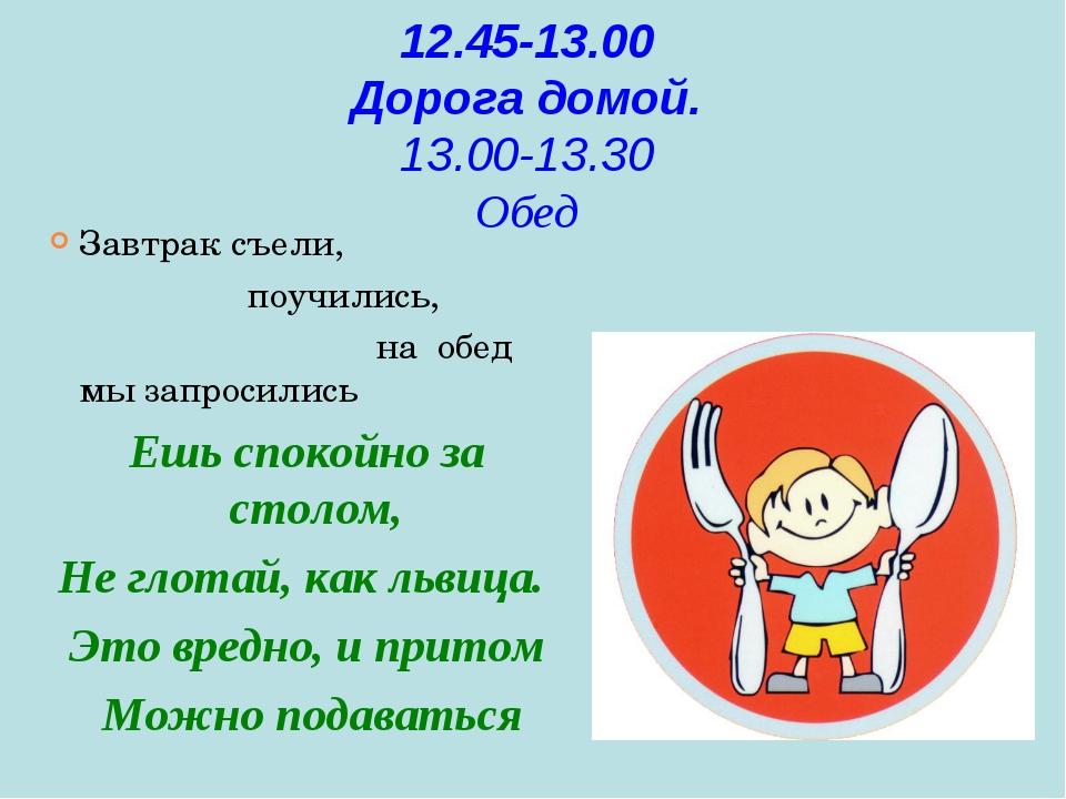 12.45-13.00 Дорога домой. 13.00-13.30 Обед Завтрак съели, поучились, на обед...