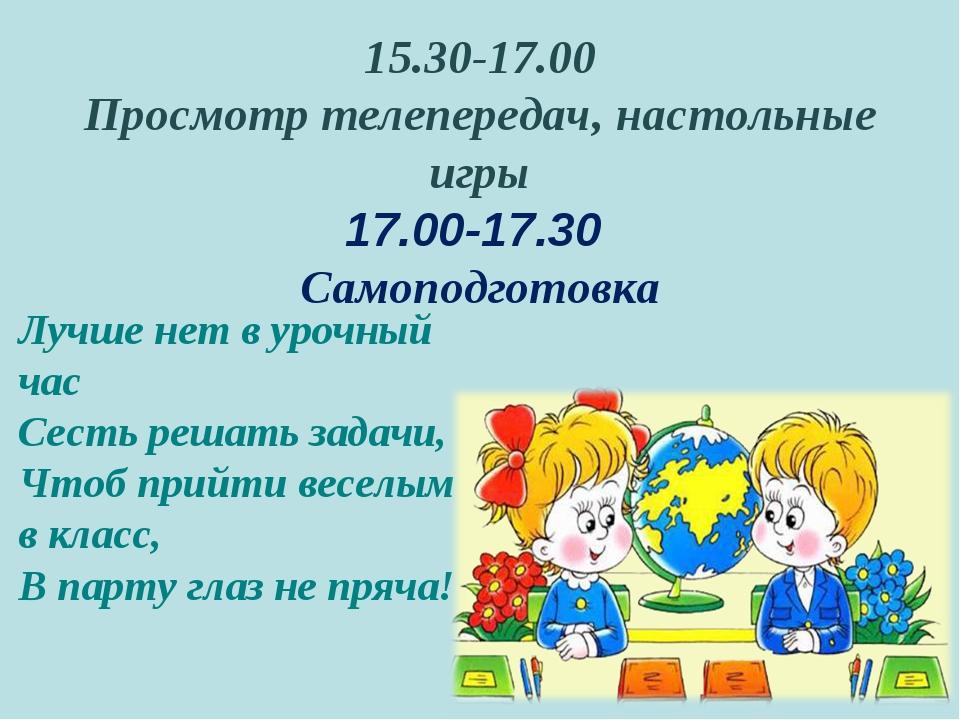 15.30-17.00 Просмотр телепередач, настольные игры 17.00-17.30 Самоподготовка...
