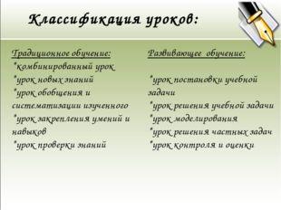 Классификация уроков: Традиционное обучение: *комбинированный урок *урок новы