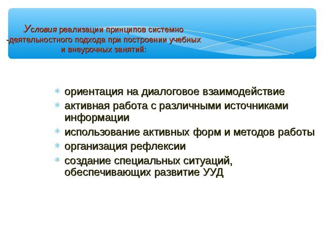 Условия реализации принципов системно -деятельностного подхода при построении...