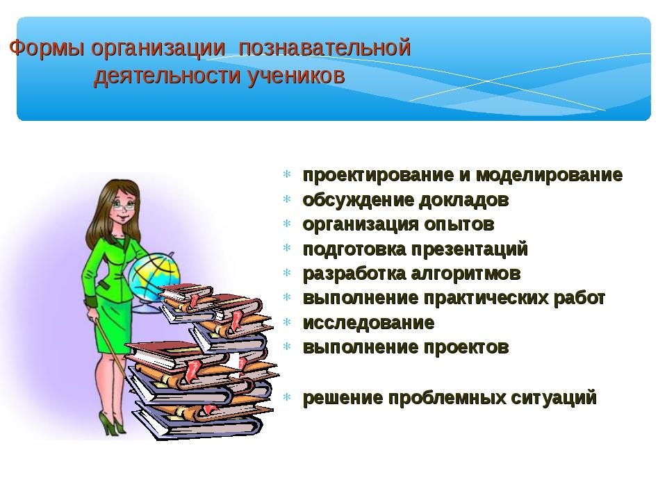 Формы организации познавательной деятельности учеников проектирование и модел...