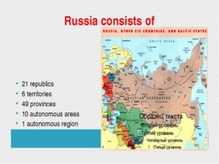 Russia consists of 21 republics 6 territories 49 provinces 10 autonomous area