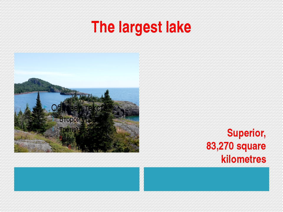 The largest lake Superior, 83,270 square kilometres