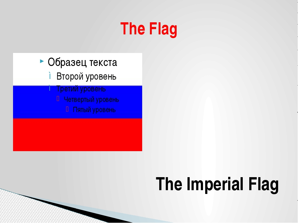 The Imperial Flag The Flag