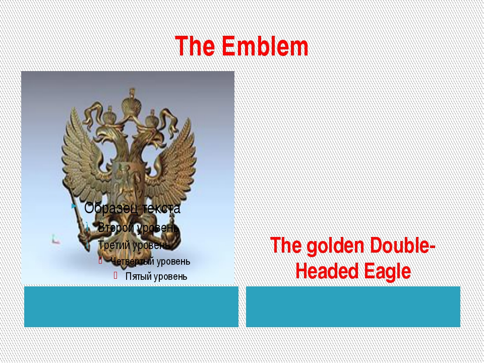 The Emblem The golden Double-Headed Eagle