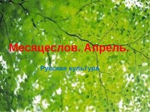 Месяцеслов. Апрель. Русская культура