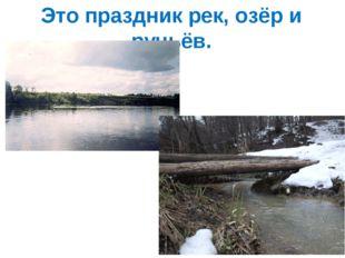Это праздник рек, озёр и ручьёв.