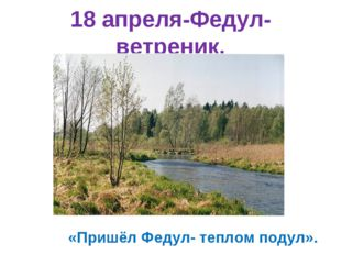 18 апреля-Федул-ветреник. «Пришёл Федул- теплом подул».