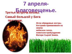 7 апреля-Благовещенье. Третья встреча весны. Самый большой у Бога праздник. Ж