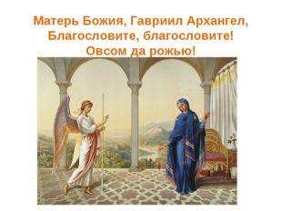 Матерь Божия, Гавриил Архангел, Благословите, благословите! Овсом да рожью!