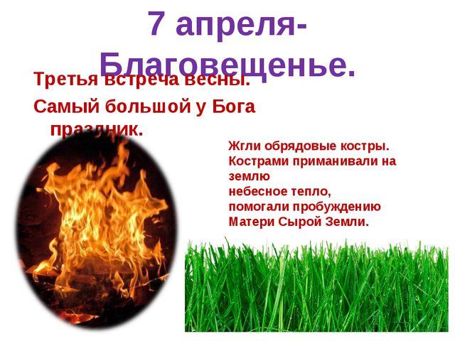 7 апреля-Благовещенье. Третья встреча весны. Самый большой у Бога праздник. Ж...