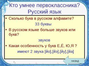 Кто умнее первоклассника?Русский язык Сколько букв в русском алфавите? 33 бук