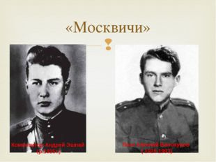 «Москвичи» Композитор Андрей Эшпай (р.1925г.) Поэт Евгений Винокуров ( 1925-