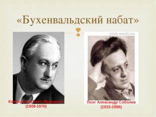 «Бухенвальдский набат» Композитор Вано Мурадели (1908-1970) Поэт Александр С