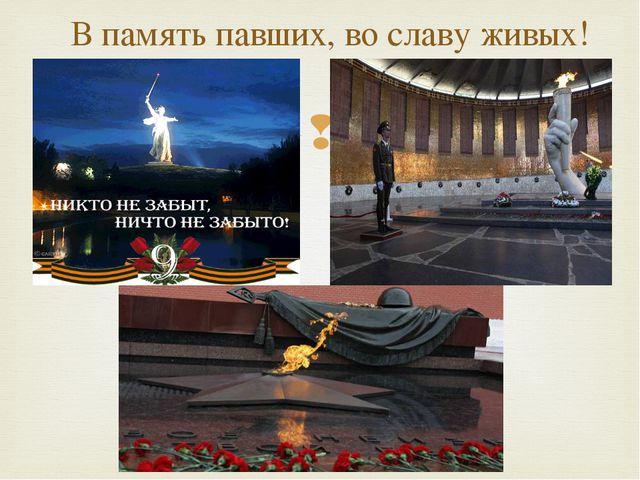 В память павших, во славу живых! 