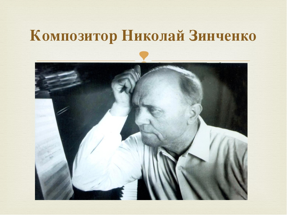 Композитор Николай Зинченко 