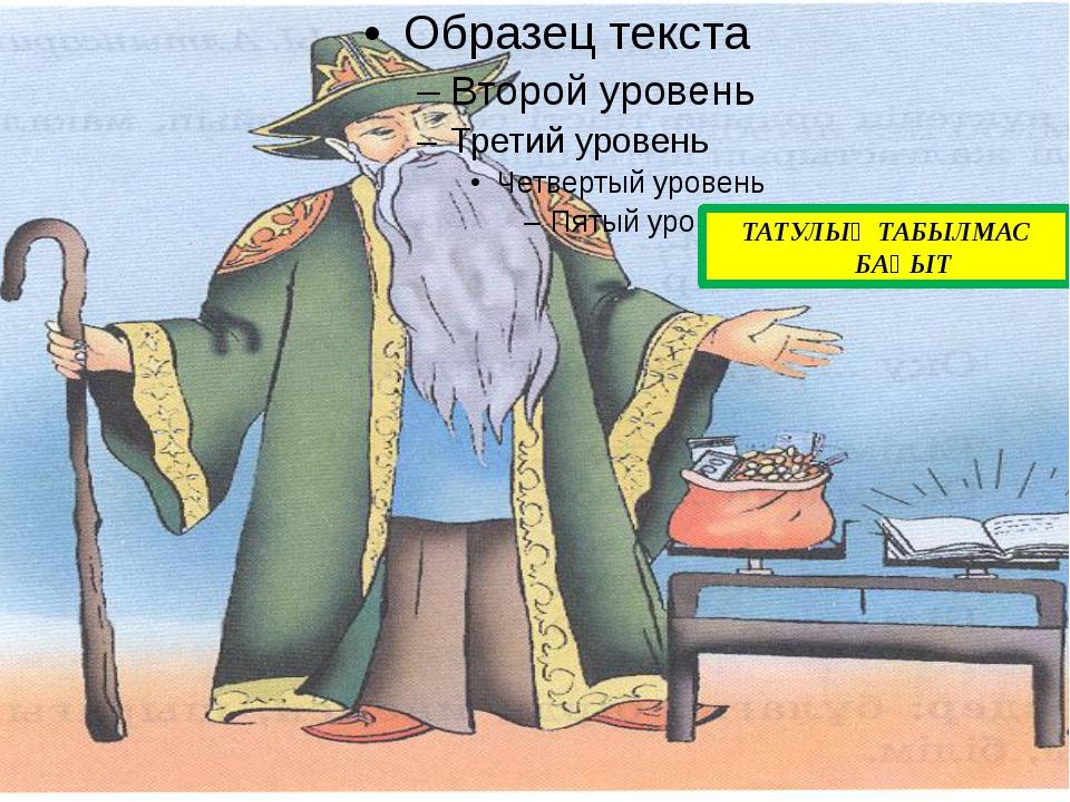ТАТУЛЫҚ ТАБЫЛМАС БАҚЫТ