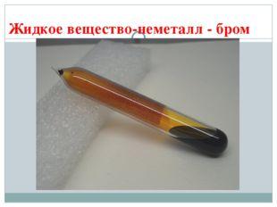 Жидкое вещество-неметалл - бром